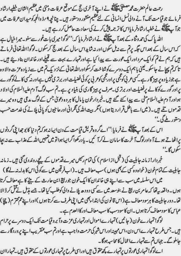 Essay on prophet muhammad pbuh in urdu