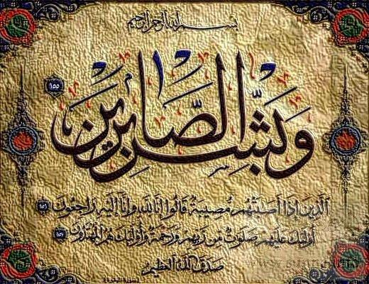 Ayat of Quran - IslamG...