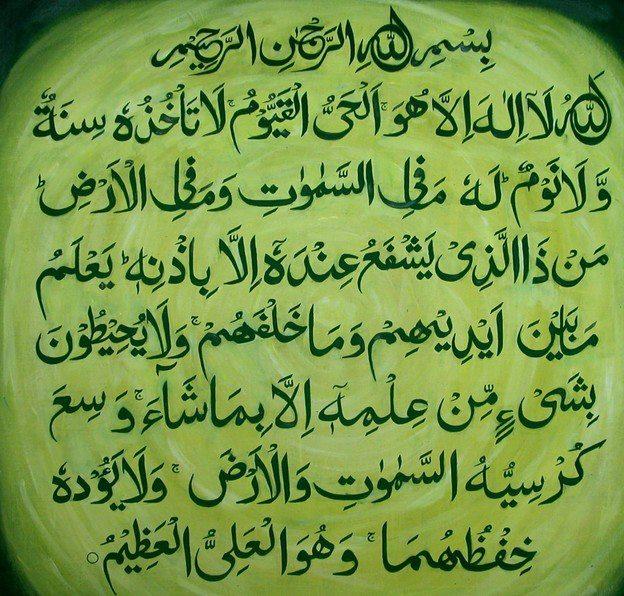Quran- AYAT AL KURSI