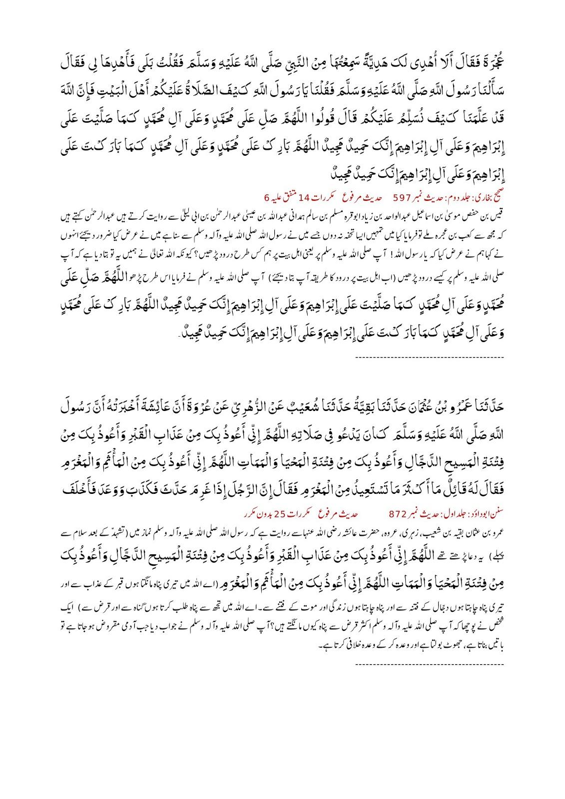 Tashahhud - Durood Shareef - and Masnoon Duain - IslamGhar