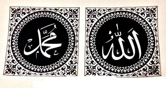 Miracles Of Allah 2014 Caligraphy Art - Islam...