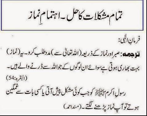 Quran Namaz 16