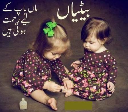 importance of education in islam in urdu Mubashrat (intercourse) in islam in urdu azdwajii zindagi ki buniyad mubashrat (intercourse) hai allah kay nabbi hazrat.