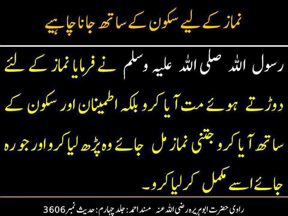 Namaz prayer