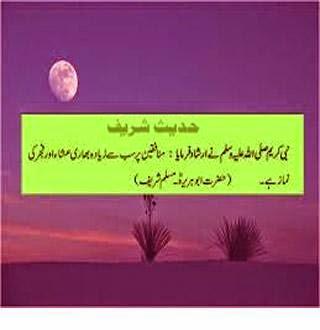 Hadees Sharef