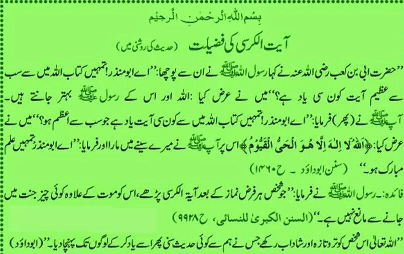 Ayatul Kursi Ki Fazilat In Urdu Hadees Islamghar