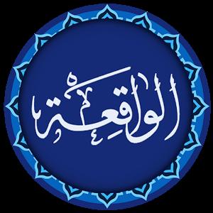 Al-Waqiah