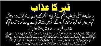 Qabar ka Azaab