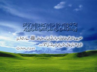 Hadith in Urdu