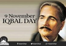 9 November - Iqbal day Holiday